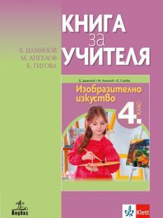 Книга за учителя по изобразително изкуство за 4. клас