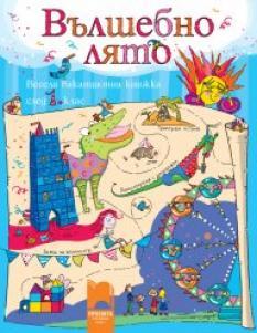 Вълшебно лято - весела ваканционна книжка след 1. клас