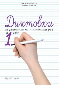 Диктовки за развитие на писмената реч в 1. клас