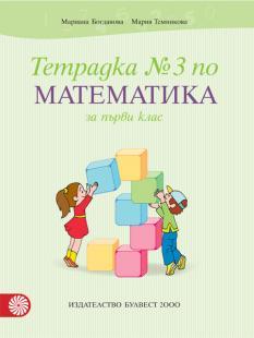 Тетрадка по математика за 1. клас – № 3