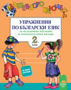 Вълшебното ключе -упражнения по български език за 2. клас - целодневно обучение и самоподготовка вкъщи