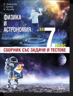 Сборник със задачи и тестове по физика и астрономия за 7. клас