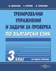 Тренировъчни упражнения и задачи за проверка по български език 3. клас