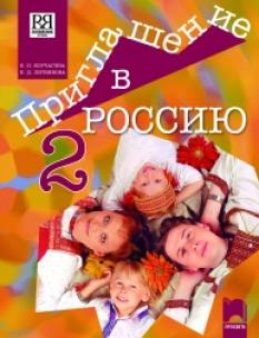 Приглашение в Россию 2, руски език за 8. клас