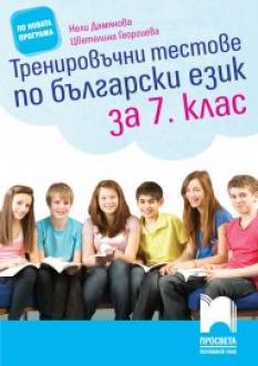 Тренировъчни тестове по български език за 7. клас
