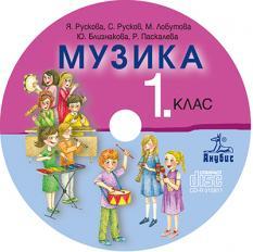 Аудио CD по музика 1. клас