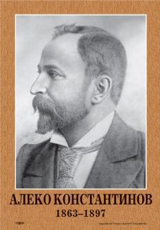 Портрет на Алеко Константинов