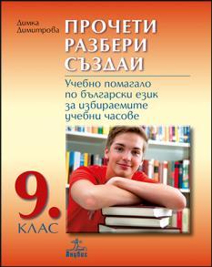 Прочети, разбери, създай - учебно помагало по български език за 9. клас