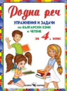 Родна реч, упражнения и задачи по български език и четене за 4 клас