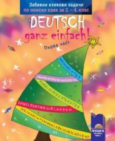 Забавни езикови задачи по немски език за 2. – 4. клас - част 1