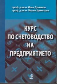 Курс по счетоводство на предприятието /Душанов/