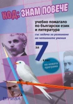 Код ЗНАМ ПОВЕЧЕ - учебно помагало по български език и литература за 7. клас