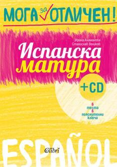 Испанска матура + CD - Мога за отличен