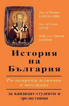 История на България: разширени планове и тестове за кандидат-студенти и зрелостници