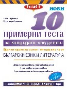 Нови 10 примерни теста за кандидат-студенти ЕПИ - специална част: Български език и литература