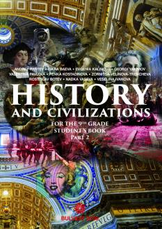 History and Civilizations for the 9th grade. Part 2 - учебник