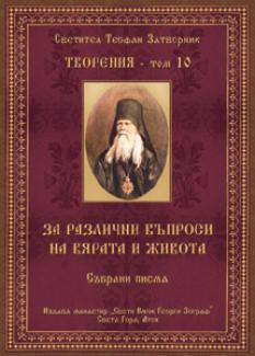 Светител Теофан Затворник Творения-том 10