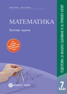 Математика: тестови задачи - подготовка за външно оценяване и приемен изпит 7. клас (по новия формат на изпитния тест)