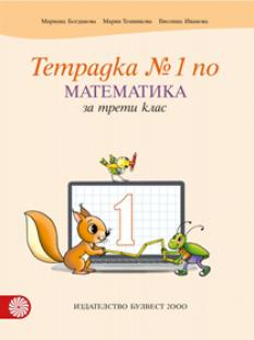 Тетрадка по математика за 3. клас- №1