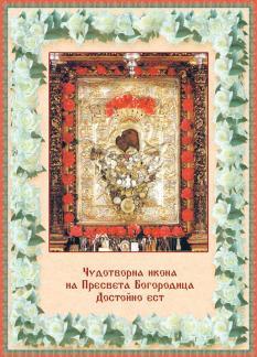 Акатист на Пресвета Богородица и разказ за Нейната чудотворна икона Достойно Ест