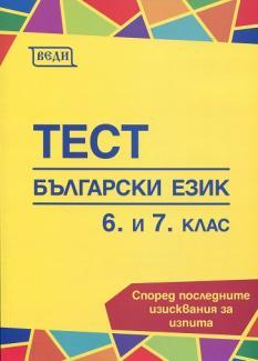 Тест 6. и 7. клас Български език