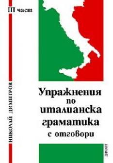 Упражнения по италианска граматика с отговори - 3