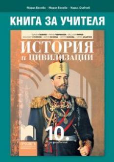 Книга за учителя по история и цивилизации за 10. клас
