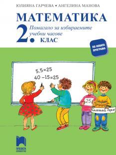Учебно помагало по математика за 2. клас - за избираемите часове