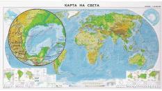 Физикогеографска карта на Света - 1:20 000 000
