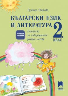 Учебно помагало по български език и литература за 2. клас за избираемите часове