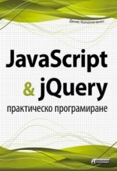 JavaScript and jQuery - практическо програмиране
