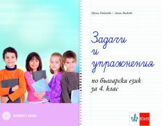 Задачи и упражнения по български език за 4. клас