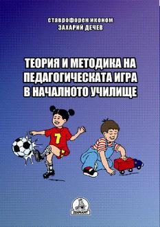 Теория и методика на педагогическата игра в началното училище