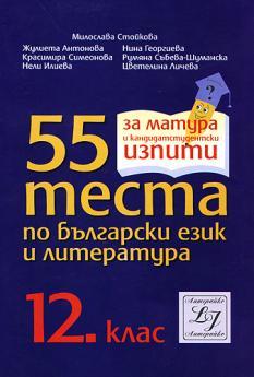 Помагало за матура и кандидатстудентски изпити: 55 теста по български език и литература за 12. клас