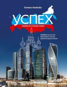 Успех - учебник по руски език за 8. клас - ниво А2