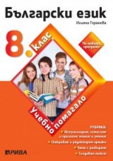 Учебно помагало по български език за 8. клас за избираемите часове