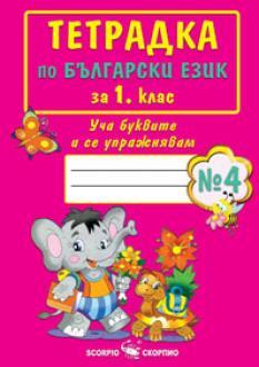 Тетрадка по български език за 1. клас №4