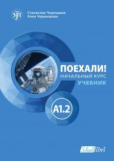 Поехали! A1.2 – учебник по руски език за 9. клас - втори чужд