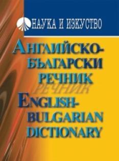 Английско - български речник