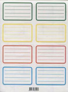 Етикети - разноцветни за тетрадки и учебници