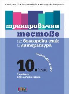 Тренировъчни тестове по български език и литература за 10. клас