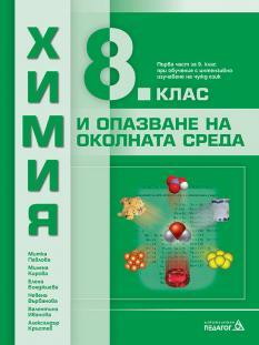 Химия и опазване на околната среда 8. клас
