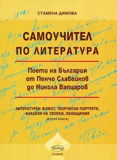 Самоучител по литература. Поети на България от Пенчо Славейков до Никола Вапцаров - втора книга