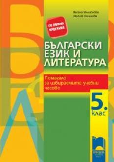 Учебно помагало по български език за 5.клас - ЗИП (2017 г.)