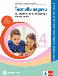 Тестови задачи. Подготовка за външно оценяване 4. клас - БЕЛ и математика