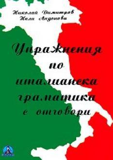Упражнения по италианска граматика с отговори - 1