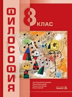Философия за 8. клас - учебник
