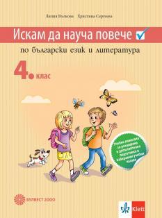 Искам да науча повече по български език и литература – учебно помагало за избираеми учебни часове 4. клас