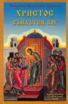 Христос въплътен Бог