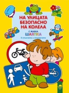 На улицата безопасно на колела с жабка Шляпка